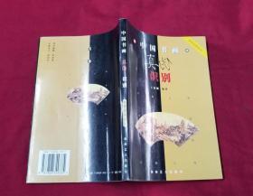 中国书画真伪识别