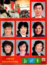 新体育1998年第12期.总第388期.中国女排荣获世界冠军特辑