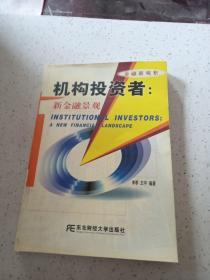 机构投资者新金融景观