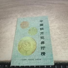 中国铜币交易行情