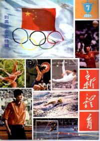 新体育1984年第7、9、10期.总第419、421、423期.3册合售