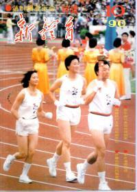 新体育1990年第10、11期.总第494、495期.2册合售