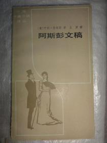 阿斯彭文稿(外国中篇小说译丛)