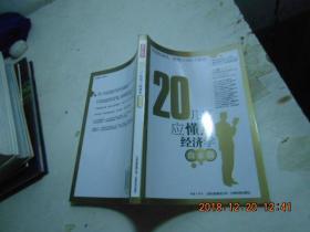 20几岁应懂点经济学 白金版