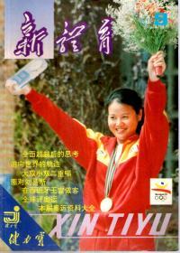 新体育1992年第9、10期.总第517、518期.2册合售