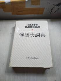 汉语大词典(第4卷)