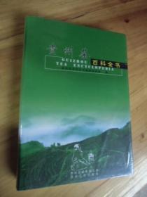 贵州茶百科全书 未开封 16开精装【如图78号