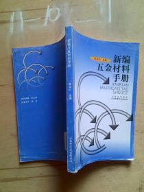 新编五金材料手册