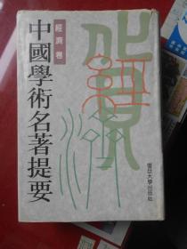 中国学术名著提要・经济卷(精装本)一版一印繁体竖版
