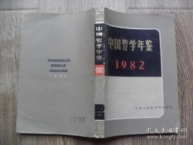 中国哲学年鉴1982