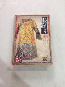 天下收藏·第2辑:织绣鉴赏 带光盘