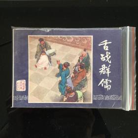 舌战群儒 三国演义之二十一 绝版收藏,品相绝好