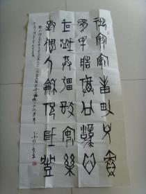 许世昌:书法:书法二幅(带信封及简介)