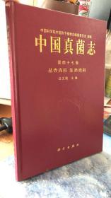 正版图书 中国真菌志. 第四十七卷. 丛赤壳科 生赤壳科 实物图