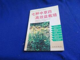 七种中草药高效率栽培