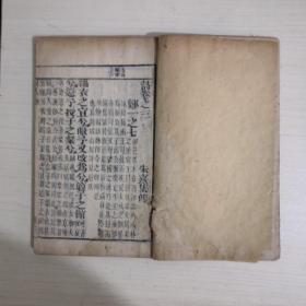 诗经【木板印刷,存两册,三,四,五,卷】