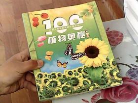 100植物奥秘