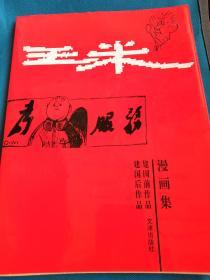 王米签赠本:王米漫画集