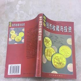 新中国钱币收藏与投资