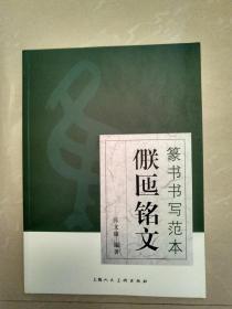 篆书书写范本 亻朕匜铭文
