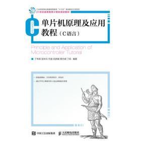 单片机原理及应用教程(C语言)