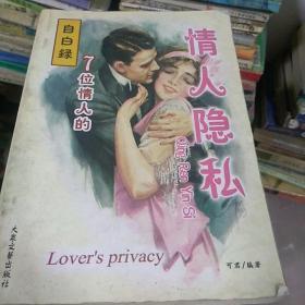 情人隐私:12位情人的自白录