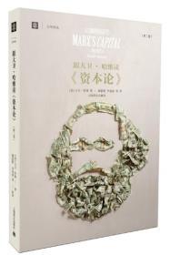 跟大卫·哈维读《资本论》(第一卷)+(第二卷)合售【正版全新,塑封未开】