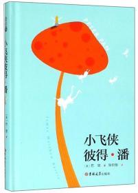 读经典:小飞侠彼得·潘