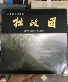 中国四大名园之一:拙政园 12开精装中英日三种语言对照 古吴轩出版社 F