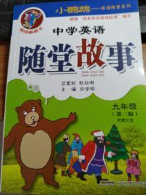 小鹦鹉·英语随堂系列:中学英语随堂故事(9年级)(第3版)附1光碟