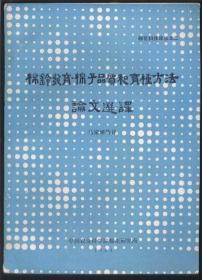 棉铃发育、棉子品质和育种方法论文选译 (棉花科技译丛之二)