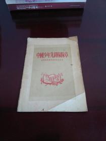 中国少年先锋队队章(附队旗队歌队员标志及其他)1954年版