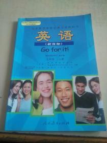 义务教育课程标准实验教科书  英语(新目标)七年级上册