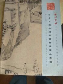 俞子才藏中国书画暨其作品专场