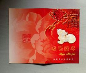 贺年卡:青海人大常委会 高永红签名