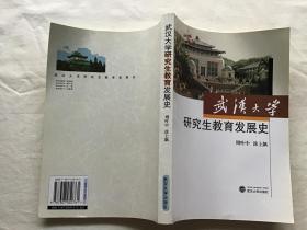 武汉大学研究生教育发展史