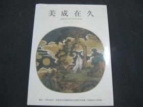 美成在久(2018年5月 双月刊 总第23期)