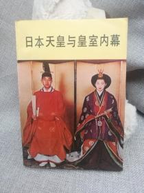 日本天皇与皇室内幕