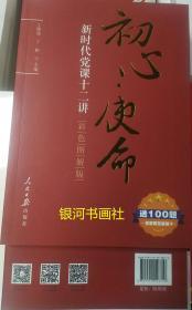 初心·使命:新时代党课十二讲(彩色图解版)