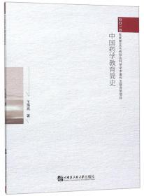 中国药学教育简史