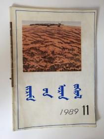 哲里木文艺 1989.11 蒙文