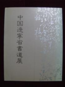 中国辽寕省书道展——倂催 神奈川县招待作家作品展