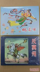 盛鹤年连环画作品(全二册)