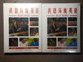 洪恩环境英语【11册+12册】 单行本【全新未拆封】两册合售