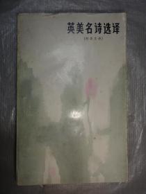 英美名诗选译(附英文诗)江冰华译