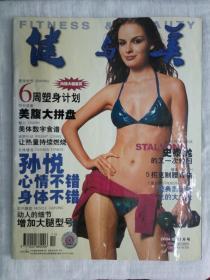 《健与美》2004.11