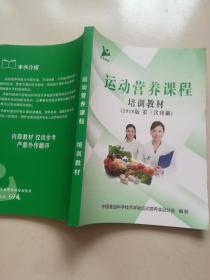 运动营养课程 培训教材 (2018版 )【全新】