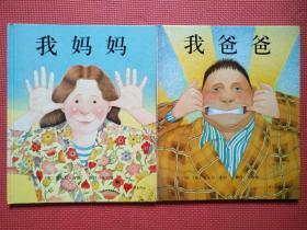 我妈妈、我爸爸(两册合售)