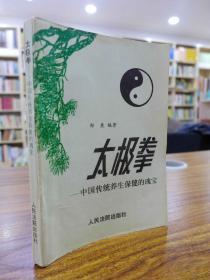 太极拳—中国传统养生保健的瑰宝(1993年一版一印 仅3000册 品好)