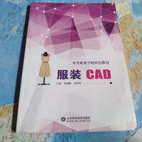 中等职业学校特色教材:服装CAD